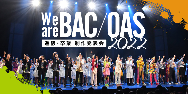 We are BAC/OAS 進級・卒業制作発表会