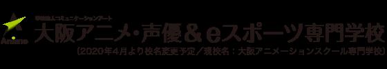 大阪アニメーションスクール専門学校 OAS(アニスク)