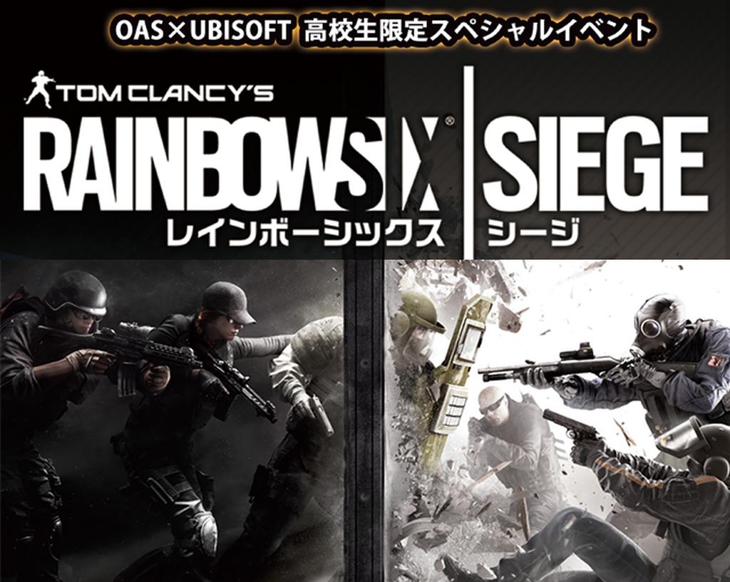 【O-10】大人気FPSゲーム-「Rainbow Six Siege」体験しよう!(イベント画像)